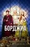 Борджиа 2011 3 сезон 8 серия