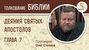 Деяния святых апостолов. Глава 7. Протоиерей Олег Стеняев. Библия