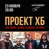 Проект ХБ в Москве | 23.11 | GLASTONBERRY