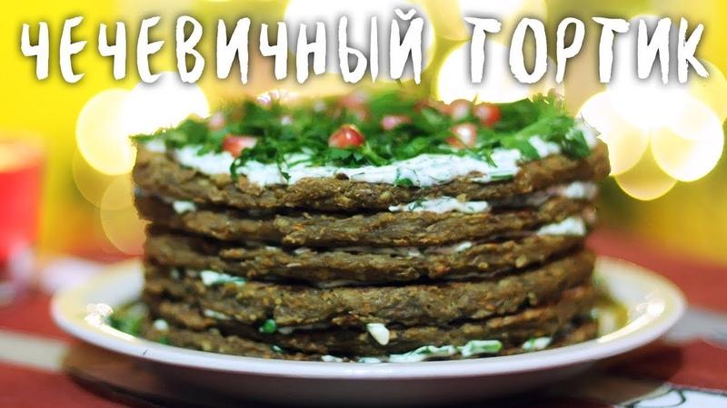 Новогодние рецепты. Чечевичный тортик (веган)