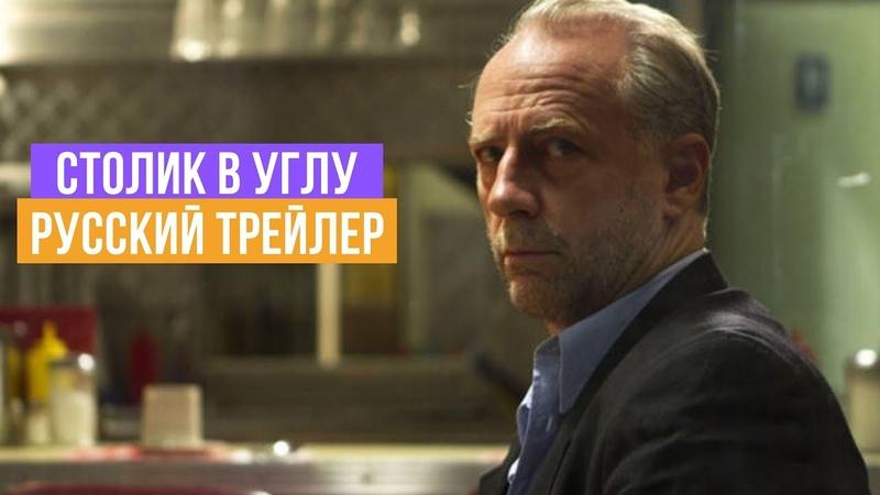 Столик в углу Премьера сериала Русский трейлер 2020