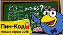 ПИН-Код Смешарики. Новые серии 2015 года. Часть 2 Сборник мультфильмов