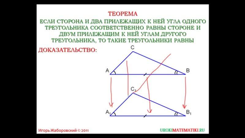 Второй признак равенства треугольников Геометрия 7 9 класс 20 Инфоурок