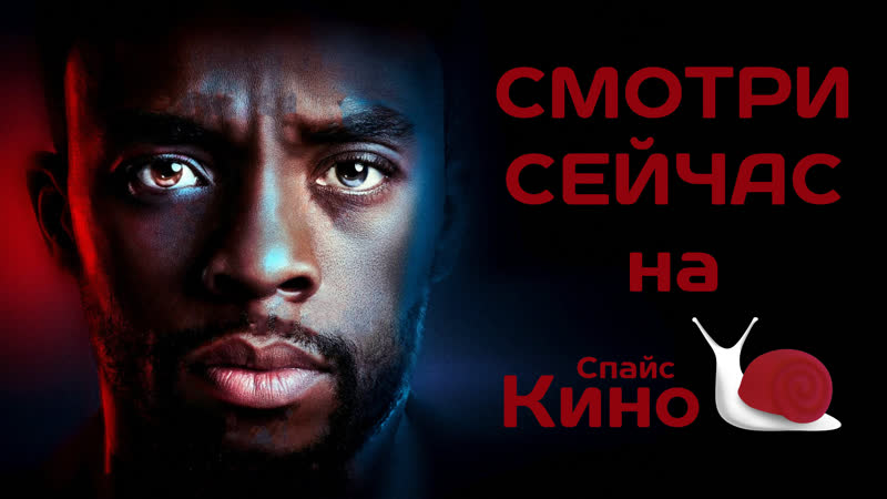 21 мост 2019 США боевик триллер драма криминал dub смотреть фильм кино трейлер онлайн КиноСпайс HD