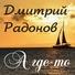 Дмитрий радонов