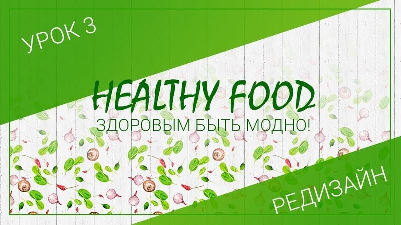 Урок №3 Healthy Food Здоровая еда создаем android приложение Редизайн приложения