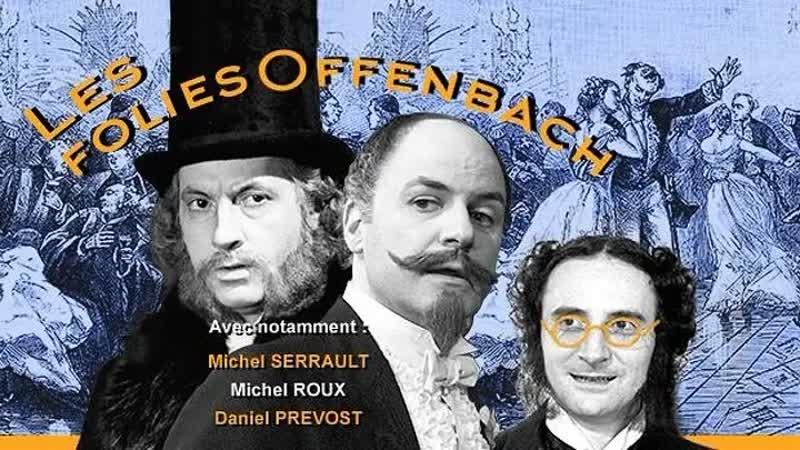 Les folies Offenbach Ep 01 Les bouffes parisiens Michel Serrault 1977
