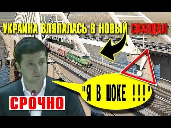 СРОЧНО ⚡⚡⚡ Новый СКАНДАЛ: Зеленский в шоке! 🇺🇦 США используют Украину против Китая / Крымский мост