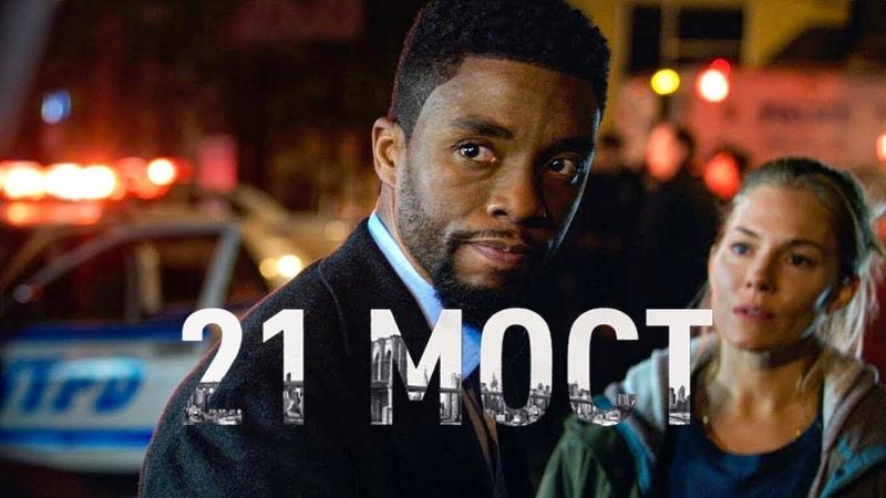 21 мост Боевик триллер драма криминал США 2019