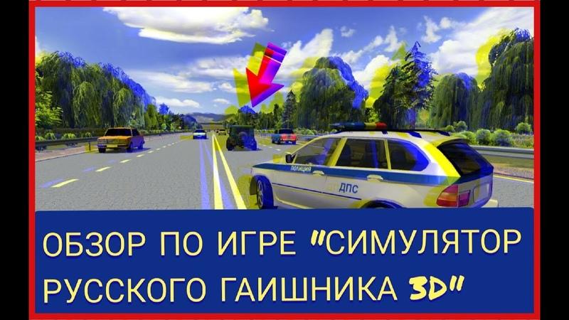 Обзор и гайд по игре Симулятор русского гаишника 3D