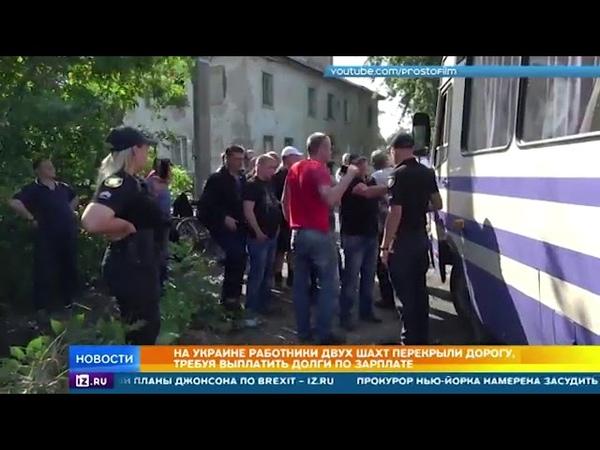 Украинские горняки перекрыли дороги, пытаясь получить зарплату