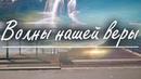 Волны нашей Веры - Еп. Михаил Грибановский