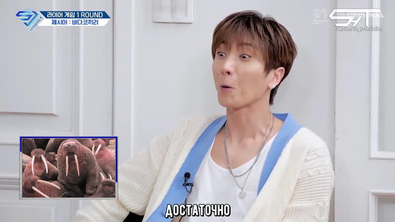 рус. саб SJ Returns 4 Эпизод 5. 6 врунишек? 1 й раунд игры Найди врунишку
