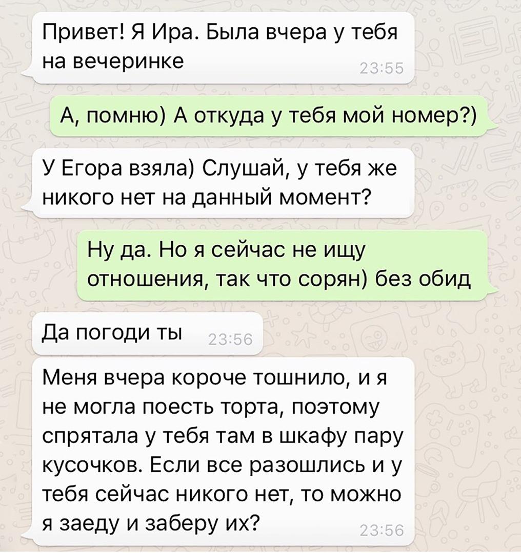 Стажёр
