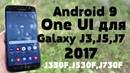 Прошивка One UI для Galaxy J3 J5 J7 2017 J330F J530F J730F Android 9 Pie