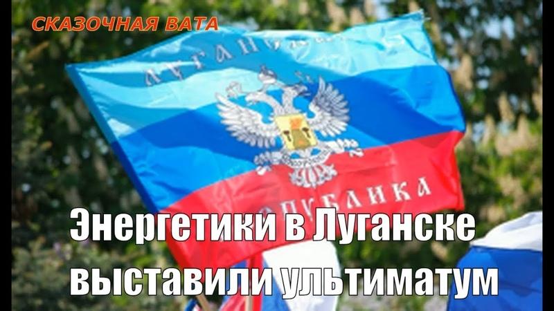 Энергетики в Луганске выставили ультиматум