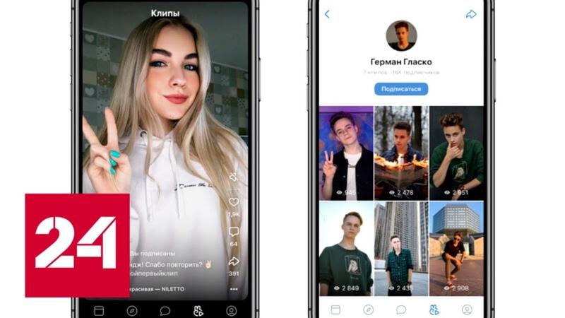 ВКонтакте представила российский аналог TIkTok Вести net