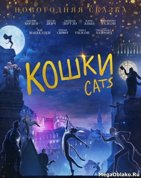 Кошки / Cats (2019/WEB-DL/WEB-DLRip)