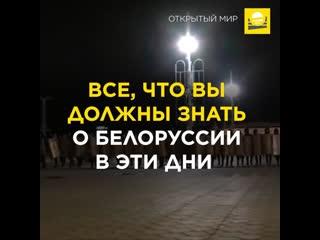 Все, что вы должны знать о Белоруссии в эти дни