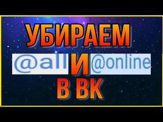 Убираем @all и @online в ВК, смотрите комменты! all. online. All. Online. Here. Overyone. Тут. Здесь