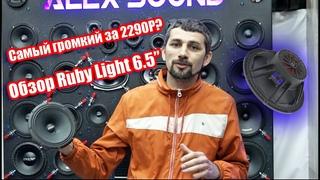 Самый легкий и громкий динамик за 2290Р? Обзор Pride RUBY Light 6.5