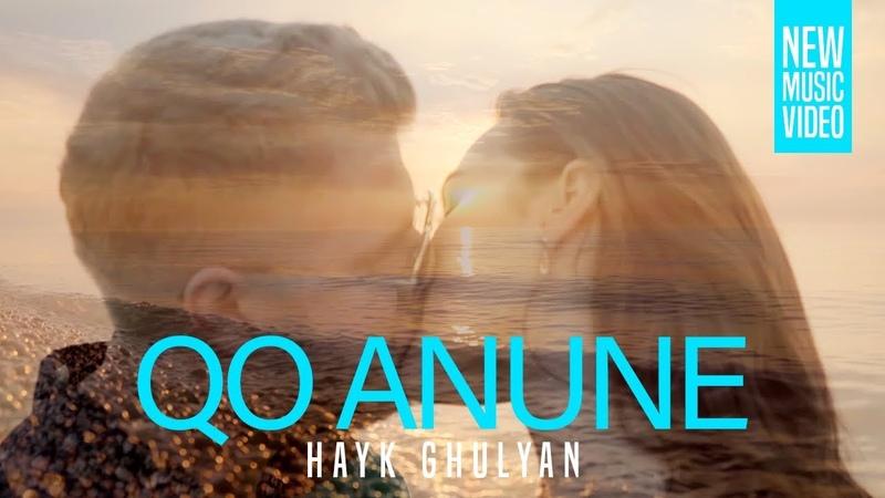Hayk Ghulyan QO ANUNE