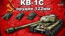 Wot blitz Имба СССР КВ 1С СУ 100 ИС СУ 152 нагиб рандома взводом мастера