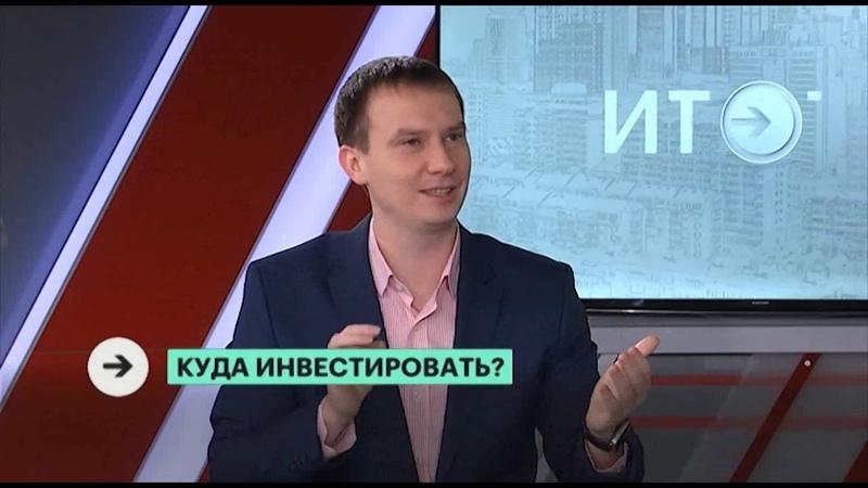 РБК Пермь Итоги 16 10 19 Куда инвестировать