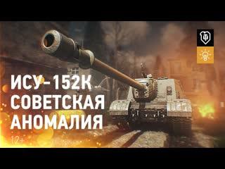 Постапокалипсис: как выжить на ИСУ-152К World of Tanks