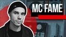 MC FAME - О скинхедах, битмейкинге и лестничной клетке Титомира