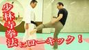 少林寺拳法にローキックして分かったこと Defense technique of Shorinjikempo against Low Kick!