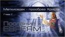 12. Послание к Евреям. Гл.7: 1-19. — «Мелхиседек — прообраз Христа...»