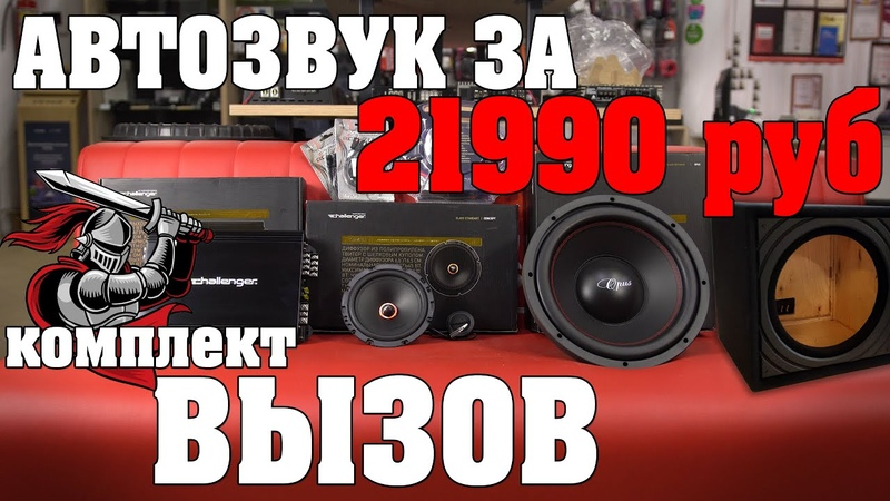 Автозвук за 21990 рублей Новинка акустика Challenger Комплект фронта с басом ВЫЗОВ