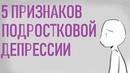Как распознать подростковую депрессию Psych2go на русском