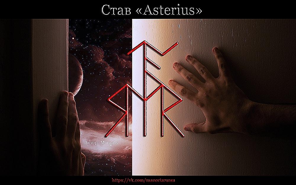 """Став """"Asterius"""" (выход из тела) 9LuhB0QtZs0"""