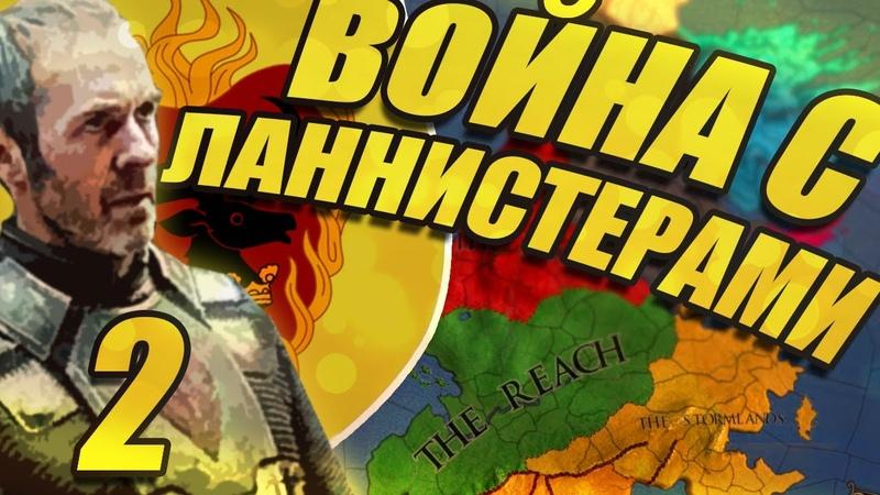 ВОССТАНИЕ ЛАННИСТЕРОВ (CK2 Игра Престолов: Станнис Баратеон) 2