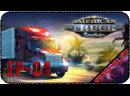 Американские грузовые заработки под музычку Стрим American Truck Simulator EP 04