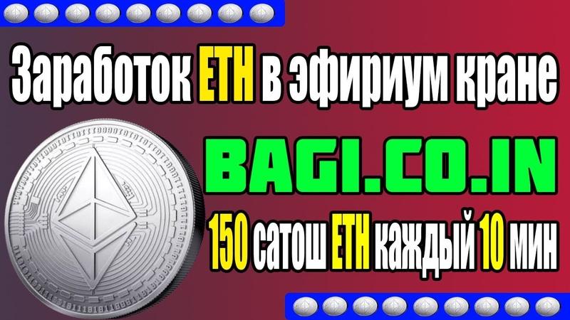Заработок ETH в эфириум кране Bagi co in.(Без вложений).