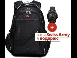 Oбзop pюкзaкa swiss gear