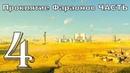 Игровая Сессия 41 Assassins Creed Истоки - Проклятие Фараонов ЧАСТЬ 4/5.