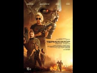 """Терминатор: Темные судьбы  """"Terminator: Dark Fate"""" (Китай, США, 2019)"""