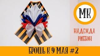 Брошь из георгиевской ленты к 9 мая своими Руками. МК #2