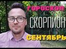 СКОРПИОН ♏ МЕЧТЫ ТАЙНЫ СТРАХИ ☀️ГОРОСКОП на СЕНТЯБРЬ 2019 от Anatoly Kart Астропрогноз
