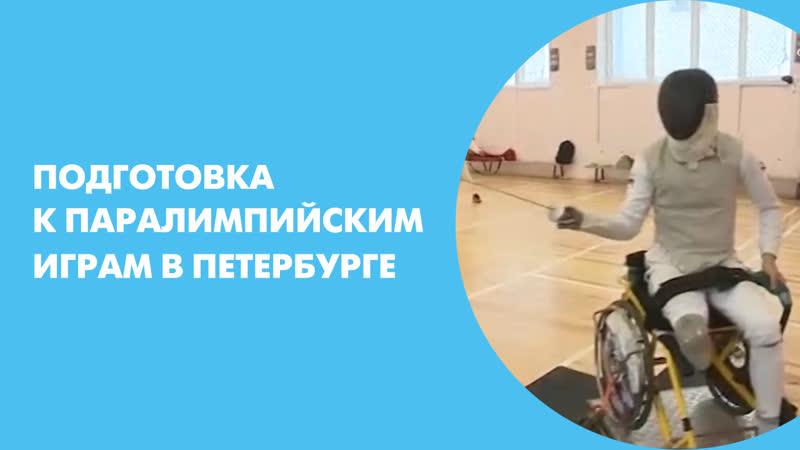Подготовка к Паралимпийским играм в Петербурге