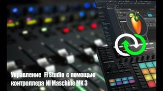 FL Studio и Maschine mk3