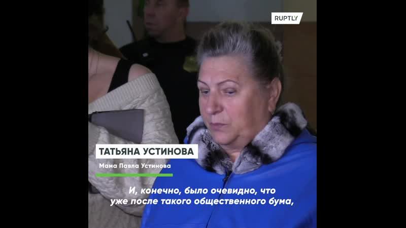Мама Павла Устинова об освобождении её сына под подписку о невыезде