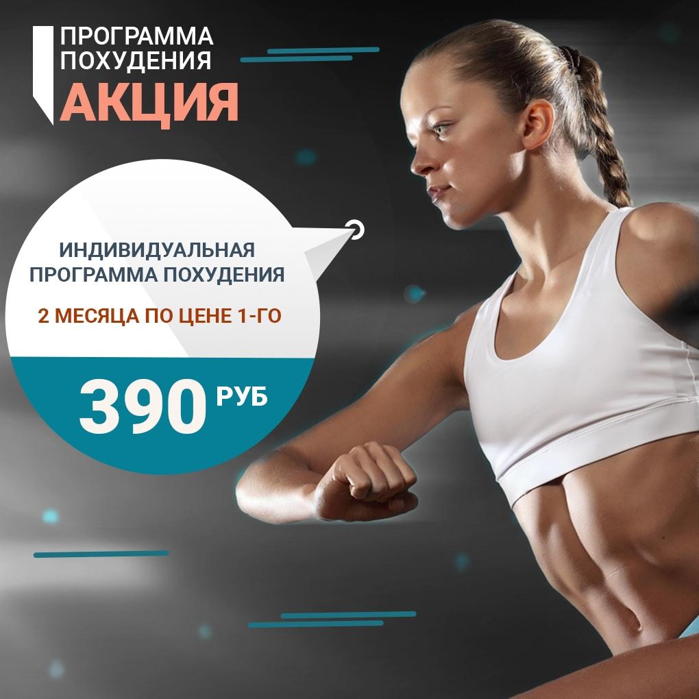 Фитнес план для похудение