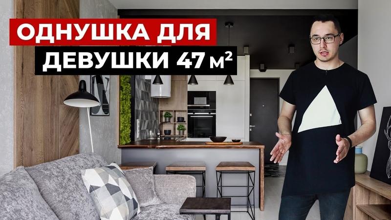 Обзор однокомнатной квартиры, 47 м2. Дизайн интерьера в стиле лофт, рум тур » Freewka.com - Смотреть онлайн в хорощем качестве