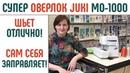 Оверлок Джуки МО-1000 Автоматическая заправка ниток Шьет толстое и тонкое Ролевый шов juki джуки