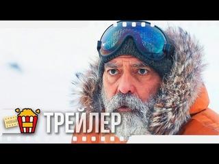 ДОБРОЕ УТРО, ПОЛНОЧЬ — Русский трейлер | 2020 | Фелисити Джонс, Джордж Клуни, Софи Рандл